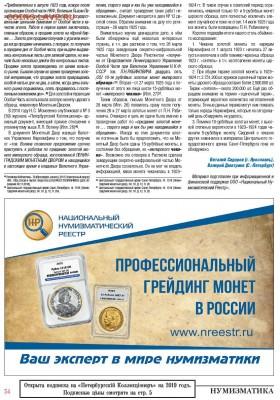 Публикации, посвящённые золотым монетам Николая II - 17