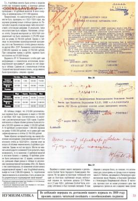 Публикации, посвящённые золотым монетам Николая II - 16