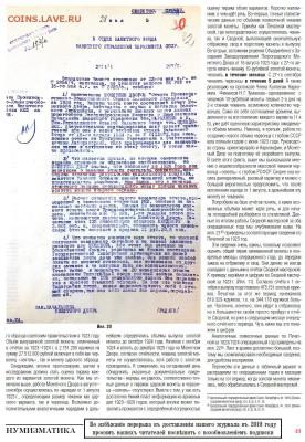 Публикации, посвящённые золотым монетам Николая II - 12