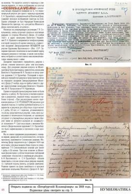 Публикации, посвящённые золотым монетам Николая II - 9