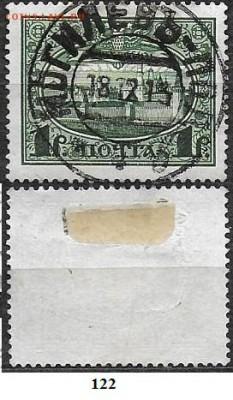 РИ 1913. ФИКС. Выпуск 20. №122. Кремль - РИ 122