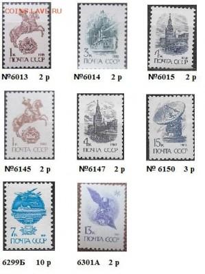 СССР 1988. ФИКС. 13 ст. выпуск. Отдельные марки - Отдельные марки