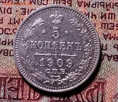 5 копеек СПБ ЭБ 1909 - IMG_20190201_185449