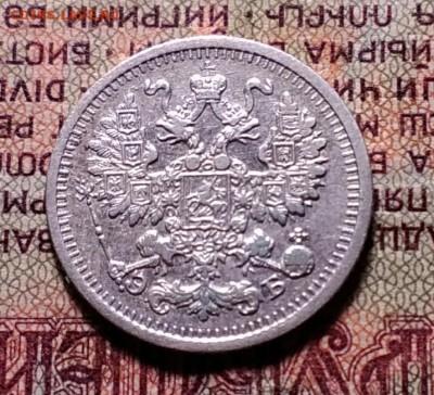 5 копеек СПБ ЭБ 1909 - IMG_20190201_190458