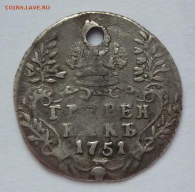 гривенник 1751 редкий до 03.02 (воскресенье) 22-00 МСК - 1751.JPG