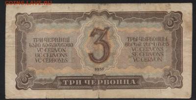 3 червонца 1937 года. УВ. до 22-00 мск 03.02.2019г. - 3ч 1937 УВ р