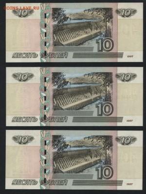 10р. 2004 г. 3 банкноты с № 3556266. UNCдо 22-00 мск 03.02. - 10р 3 № 3556266 р1