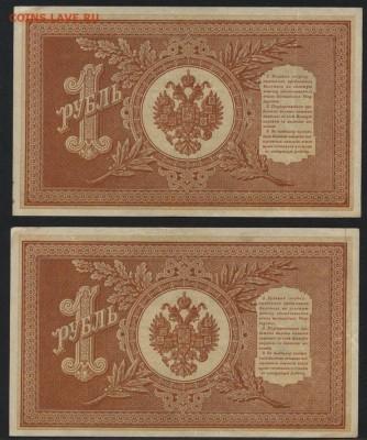1 рубль 1898 г. НВ 422. 2 шт.до 22-00 мск 03.02.2019г. - 1р 1898 НВ 422 2шт р