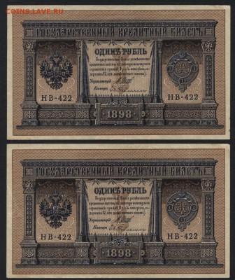 1 рубль 1898 г. НВ 422. 2 шт.до 22-00 мск 03.02.2019г. - 1р 1898 НВ 422 2шт а