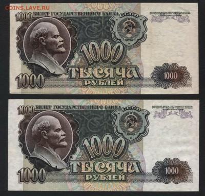 1000 рублей 1992 года. 2шт.до 22-00 мск 03.02.2019 г. - 1000р 1992 зв влево и вправо р