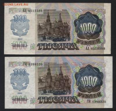 1000 рублей 1992 года. 2шт.до 22-00 мск 03.02.2019 г. - 1000р 1992 зв влево и вправо а