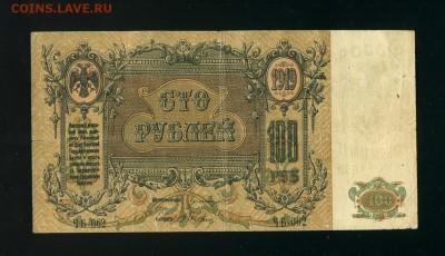 100 рублей 1919 Ростов до 7,02,2019 22:00 МСК - Фото037
