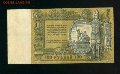 100 рублей 1919 Ростов до 7,02,2019 22:00 МСК - Фото036