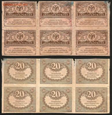 20 рублей 1917 г Керенка, 6 шт одной - 6.02 22:00:00 мск - 20р_керенка_много 140