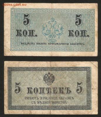 5 копеек 1915-17 гг №1 - 6.02 22:00:00 мск - 5 к_1915-17_1_150