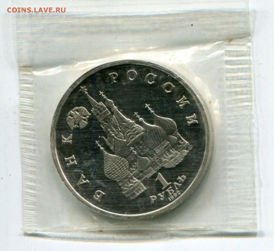 Памятные монеты РФ 1992-1995, Proof, РАСПРОДАЖА по ФИКС - НАХИМОВ а