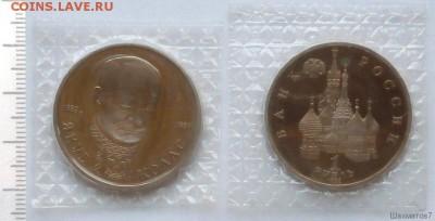 Памятные монеты РФ 1992-1995, Proof, РАСПРОДАЖА по ФИКС - КОЛАС а,р