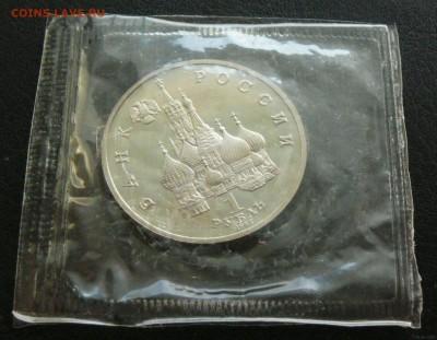 Памятные монеты РФ 1992-1995, Proof, РАСПРОДАЖА по ФИКС - КУПАЛА а