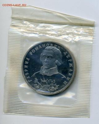Памятные монеты РФ 1992-1995, Proof, РАСПРОДАЖА по ФИКС - ДЕРЖАВИН р