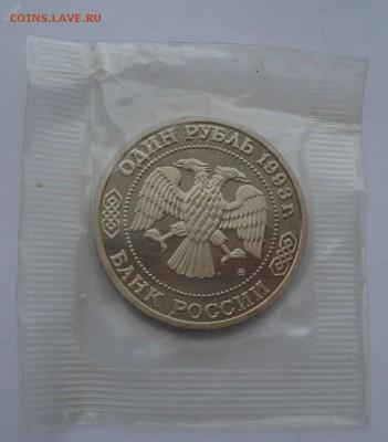 Памятные монеты РФ 1992-1995, Proof, РАСПРОДАЖА по ФИКС - ТИМИРЯЗЕВ а