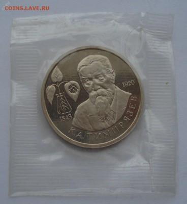 Памятные монеты РФ 1992-1995, Proof, РАСПРОДАЖА по ФИКС - ТИМИРЯЗЕВ р
