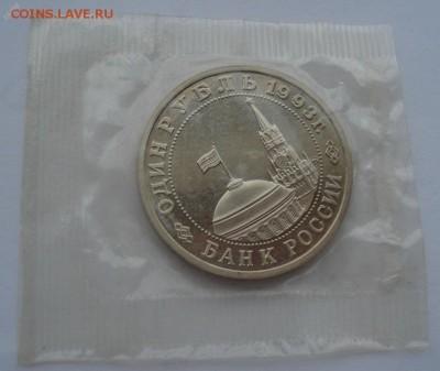 Памятные монеты РФ 1992-1995, Proof, РАСПРОДАЖА по ФИКС - МАЯКОВСКИЙ а
