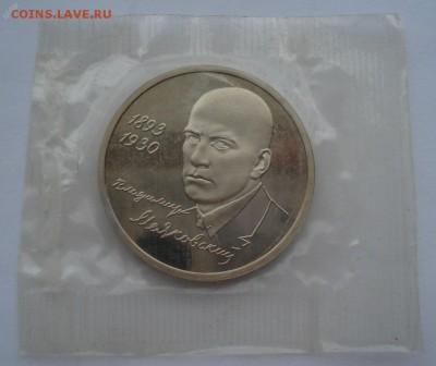 Памятные монеты РФ 1992-1995, Proof, РАСПРОДАЖА по ФИКС - МАЯКОВСКИЙ р