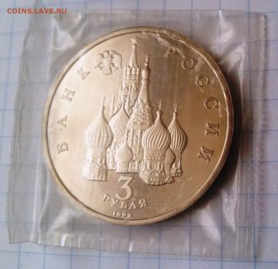 Памятные монеты РФ 1992-1995, Proof, РАСПРОДАЖА по ФИКС - КОНВОЙ а
