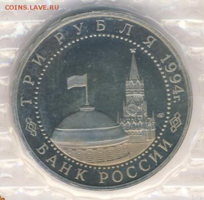 Памятные монеты РФ 1992-1995, Proof, РАСПРОДАЖА по ФИКС - ЛЕНИНРАД а