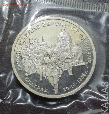 Памятные монеты РФ 1992-1995, Proof, РАСПРОДАЖА по ФИКС - БЕЛГРАД р