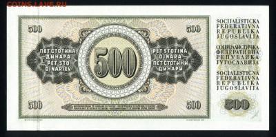Югославия 500 динар 1970 unc 08.02.19. 22:00 мск - 1