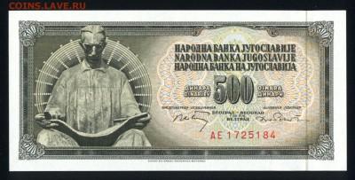 Югославия 500 динар 1970 unc 08.02.19. 22:00 мск - 2