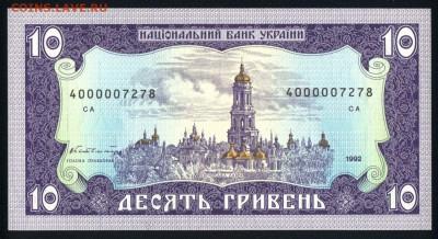 Украина 10 гривен 1992 unc 08.02.19. 22:00 мск - 1