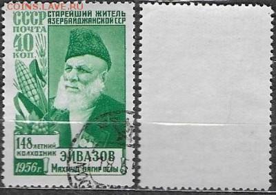 СССР 1956. ФИКС. №1931А. Эйвазов - 1931А