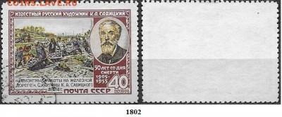 СССР 1955. ФИКС. №1802. Савицкий - 1802