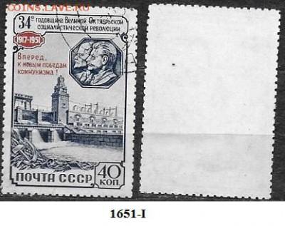 СССР 1951. ФИКС. №1651-I. Годовщина Октября - 1651-I
