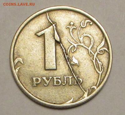 Бракованные монеты - IMG_7746.JPG