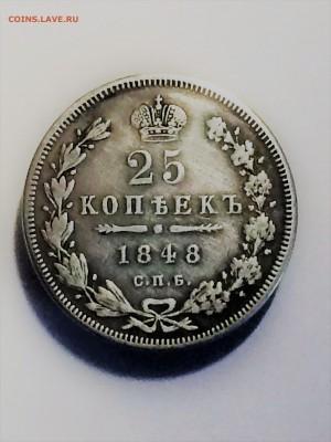 25 копеек 1848 года спб помогите определить подленность - IMG_7542