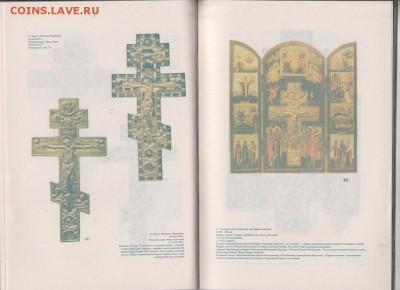 """Книга: """"Кресты, иконы, складни."""" до 04.02. в 22.00 - IMG_20190203_0003"""