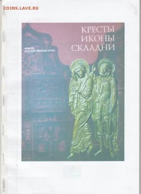 """Книга: """"Кресты, иконы, складни."""" до 04.02. в 22.00 - IMG_20190203_0001"""