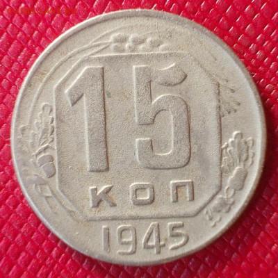15 копеек 1943,1945г. до 8.02 - 15.45а