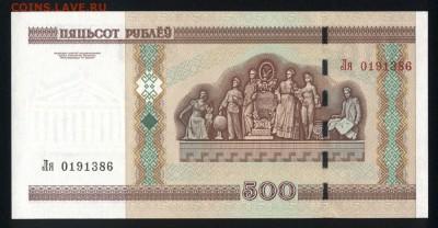 Беларусь 500 рублей 2000 (2011) unc 09.02.19. 22:00 мск - 1