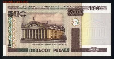 Беларусь 500 рублей 2000 (2011) unc 09.02.19. 22:00 мск - 2