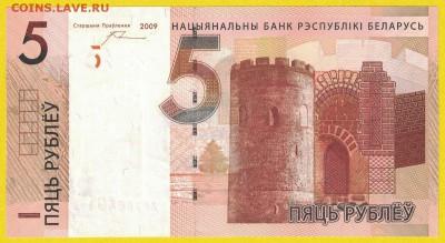 Беларусь 5 рублей 2009 unc 09.02.19. 22:00 мск - 2