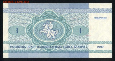Беларусь 1 рубль 1992 unc 09.02.19. 22:00 мск - 2