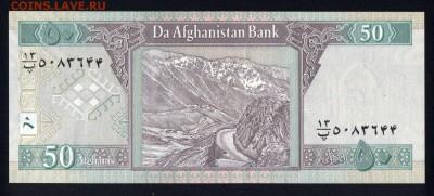 Афганистан 50 афгани 2012 unc 09.02.19. 22:00 мск - 1