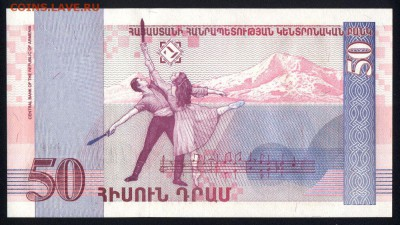 Армения 50 драм 1998 unc 09.02.19. 22:00 мск - 1