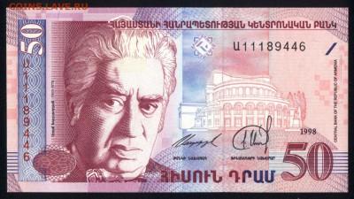 Армения 50 драм 1998 unc 09.02.19. 22:00 мск - 2