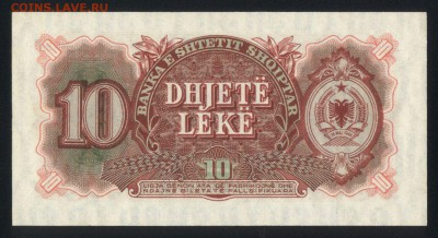 Албания 10 лек 1957 unc 09.02.19. 22:00 мск - 1