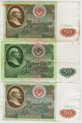 50 рублей 1961 и 2 шт. 1991 г. до 09.02.19. в 23.00 - 001